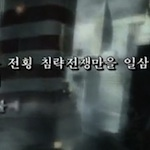 Thumbnail image for North Korean space shuttle attacks U.S., Manhattan on fire (video)