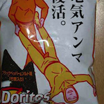 Thumbnail image for Japanese Doritos put a whole new twist on 'caliente' (photos)